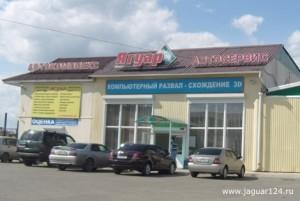 Ягура автокомплекс Вакансии Вакансии jaguar autocomplex