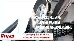 razval2 Схождение - развал (сход-развал 3D) в Красноярске Схождение - развал (сход-развал 3D) в Красноярске razval2