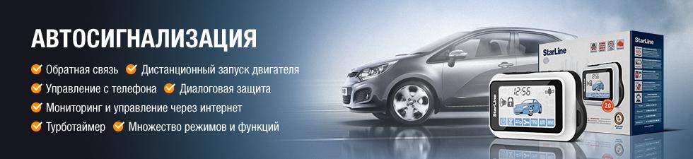 StarLine Установка автосигнализации в Красноярске цена Установка автосигнализации в Красноярске цена star